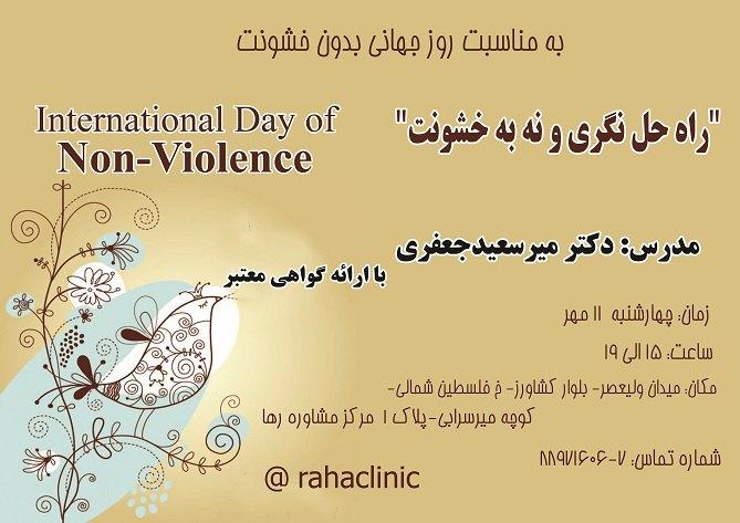 روز جهانی بدون خشونت