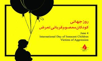 به مناسبت روز جهانی کودکان معصوم قربانی تعرض؛ نشست تخصصی پیشگیری و درمان کودکان قربانی تعرض برگزار شد