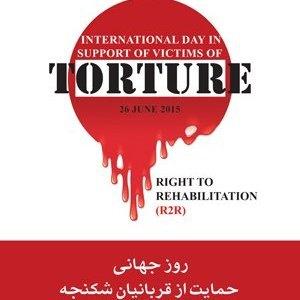 سازمان دفاع از قربانیان خشونت برگزار می کند؛ گرامی داشت روز جهانی حمایت از قربانیان شکنجه