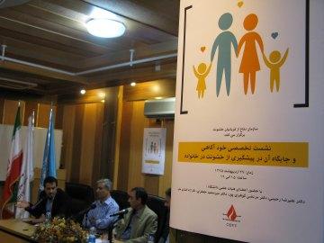 برگزاری نشست تخصصی پیشگیری از خشونت در خانواده