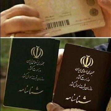 تصویب کلیات لایحه اعطای تابعیت به فرزندان زنان ایرانی