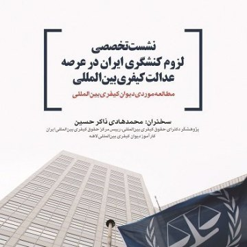 نشست تخصصی لزوم کنشگری ایران در عرصه عدالت کیفری بین المللی