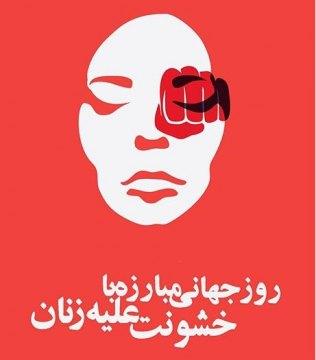 لایحه منع خشونت علیه زنان، در خانواده و جامعه فضای سالم ایجاد می کند