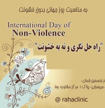 گرامیداشت روز جهانی بدون خشونت