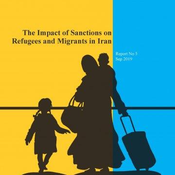 تأثیر تحریمها بر پناهندگان و مهاجران در ایران
