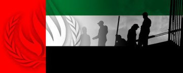 شیوع همهگیری ویروس کرونا و نقض حقوق زندانیان در زندانهای امارات متحده عربی