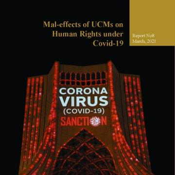 اثرات منفی تحریمها بر حقوق بشر در شرایط پاندمی کووید 19