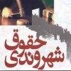 برگزاری-نمایشگاه-صلح-دوستی-ایرانیان-توسط-سمن-های-ایرانی-دارای-مقام-مشورتی - برگزاری اولین همایش حقوق شهروندی