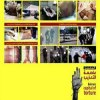 بزرگداشت-روز-بینالمللی-حمایت-از-قربانیان-شکنجه - گزارش شکنجه نماینده مجلس بحرین به سازمان ملل