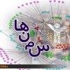 ����������-������������-������������-������-��������-3-����-����������-����������-��-������-����-����������-��-����-���������� - بیانیه مشترک سمنهای ایرانی به مقامات بلندپایه اکوسوک در خصوص تعارض تحریم با توسعه پایدار