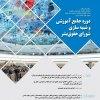 ��������������-����������-��������-��������-������������-��-�������������������-����������-����������������� - برگزاری دوره جامع آموزشی و شبیه سازی شورای حقوق بشر