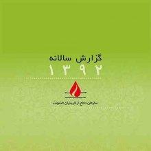 گزارش سالانه 1392 - 1412753325_sal92farsi_1