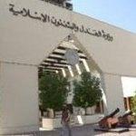 بحرین-ناقض-حقوق-بشر - دستگاه قضایی بحرین، شورای علمای شیعه را منحل کرد