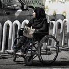 جذب حداقل ۸۰۰ معلول در آزمون استخدامی کشور - معلولان