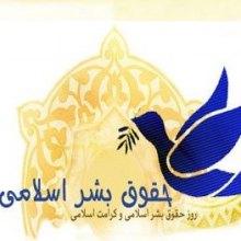 ستاد-حقوق-بشر - برگزاری مراسم بزرگداشت روز حقوق بشر اسلامی و کرامت انسانی