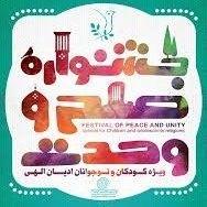 حقوق-اقلیت-ها - برگزاری جشنواره بین المللی صلح ویژه کودکان و نوجوانان ادیان الهی