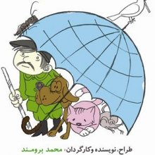 ������������������������������������ - اجرای تئاتر آخرین برگ به مناسبت روز جهانی صلح