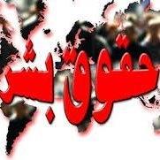 ستاد-حقوق-بشر - برگزاری دوره آموزشی حقوق بشر در دانشگاه امام صادق(ع)