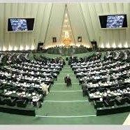 مجلس - تشکیل فراکسیون کاهش آسیبهای اجتماعی و مبارزه با مواد مخدر در مجلس