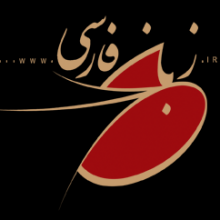 ایران - رشد زبان فارسی در انگلیس