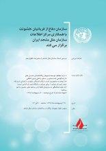 فراخوان ثبت نام کارگاه آموزشی «بررسی اسناد سازمان ملل متحد با محوریت حقوق بشر» - ODVV