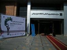 هفتمین کنگره ملی آسیب شناسی خانواده - 3