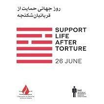 گرامی داشت روز جهانی حمایت از قربانیان شکنجه - پوستر روز جهانی شکنجه