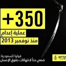 عفو-بین-الملل - عربستان از زمان پیوستن به شورای حقوق بشر 350 تن را اعدام کرده است