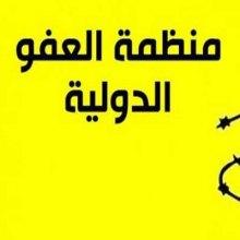 ��������������-��������-���������� - آزادی بیان در کشورهای حاشیه خلیج فارس سرکوب می شود
