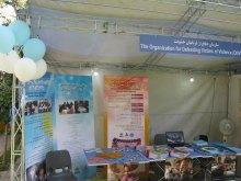 نمایشگاه دستاوردهای سازمان دفاع از قربانیان خشونت در حوزه پناهندگان - نمایشگاه