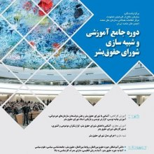 برگزاری دوره جامع آموزشی و شبیه سازی شورای حقوق بشر