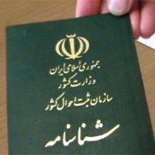اعطای تابعیت به فرزندان مادران ایرانی - شناسنامه