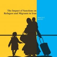 تأثیر تحریمها بر پناهندگان و مهاجران در ایران - تحریم