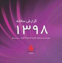 گزارش سالانه 1398 - Annual Report